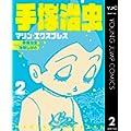 手塚治虫 マリン・エクスプレス 2 (ヤングジャンプコミックスDIGITAL) (0 クリップ)
