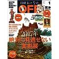 日経おとなのOFF 2017年 1月号 [雑誌] (0 クリップ)