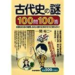 古代史の謎100問100答 未解決のあの疑問、あの人物の正体が次々と明らかに!