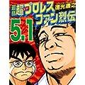 最狂超プロレスファン烈伝5.1 (0 クリップ)