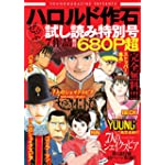 ヤングマガジン presents ハロルド作石ぜんぶ試し読み特別号 (ヤングマガジンコミックス)