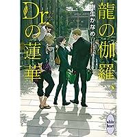 龍の伽羅、Dr.の蓮華 電子書籍特典付き 龍&Dr.(30) (講談社X文庫ホワイトハート(BL))