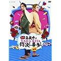 おん・てぃーびー「真夜中の弥次さん喜多さん」DVD後編 (初回限定版)