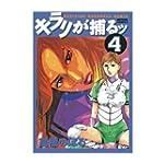 キラリが捕るッ 4巻 (漫画アクション)