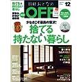 日経おとなのOFF 2016年 12月号 [雑誌]