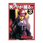 キラリが捕るッ 3巻 (漫画アクション)