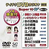 テイチクDVDカラオケ スーパー10W(542)