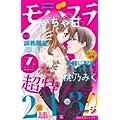 モバフラ 2017年7号 [雑誌] (0 クリップ)