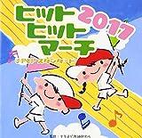 2017ヒットヒットマーチ~J-POPスタンダード