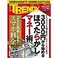 日経トレンディ 2017年 2月号 [雑誌]