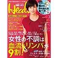 日経Health(ヘルス)2017年3月号