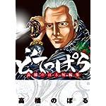どてっぱら 高橋のぼる短編集 (ビッグコミックス)