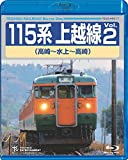 115系上越線Vol.2 (高崎~水上~高崎) [Blu-ray]