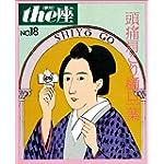 the座 18号 頭痛肩こり樋口一葉(1991) (the座 電子版)