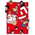 田中圭一の「ペンと箸」 (ビッグコミックススペシャル) (0 クリップ)