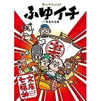 ふゆイチ 文庫七福神(ふゆイチGuide2016-2017小冊子電子版) (集英社文庫)