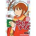 らいか・デイズ 22巻 (まんがタイムコミックス) (0 クリップ)