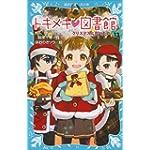 トキメキ 図書館 PART13 -クリスマスに会いたい- (講談社青い鳥文庫)
