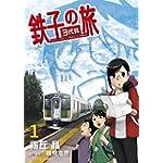 鉄子の旅 3代目(1) (サンデーGXコミックス)