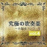 究極の吹奏楽~小編成コンクールvol.4