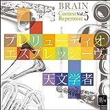 ブレーン・コンクール・レパートリーBCR Vol.5 プレリューディオ・エスプレッシーヴァ/天文学者