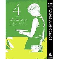 ギャルソン 4 (ヤングジャンプコミックスDIGITAL)