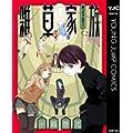 雑草家族 (ヤングジャンプコミックスDIGITAL) (0 クリップ)