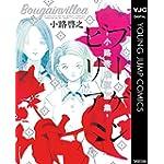 ブーゲンビリア―小路啓之短編集― (ヤングジャンプコミックスDIGITAL)