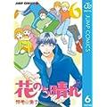 花のち晴れ~花男 Next Season~ 6 (ジャンプコミックスDIGITAL) (0 クリップ)