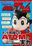 コミュニケーション・ロボット 週刊 鉄腕アトムを作ろう!(9) 2017年 6/27 号 [雑誌]