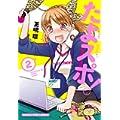 たよスポ! 2巻 (まんがタイムコミックス) (0 クリップ)