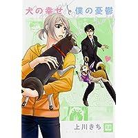 犬の幸せと僕の憂鬱 (花音コミックス)