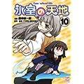 氷室の天地 Fate/school life: 10 (4コマKINGSぱれっとコミックス) (0 クリップ)