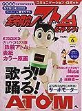 コミュニケーション・ロボット 週刊 鉄腕アトムを作ろう!  2017年 6号 6月6日号【雑誌】