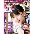 EX (イーエックス) 大衆 2017年5月号 [雑誌] (0 クリップ)