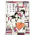 親愛なるA嬢へのミステリー(1) (ITANコミックス) (0 クリップ)