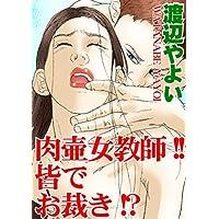 肉壷女教師!!皆でお裁き!? (アネ恋♀宣言)