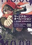 マージナル・オペレーション(8) (アフタヌーンコミックス)