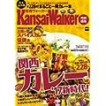 KansaiWalker特別編集 関西カレー'17新時代! (ウォーカームック) (0 クリップ)
