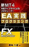 新MT4対応ライブラリによるメタトレーダーEA実践プログラミング