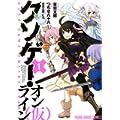 クソゲー・オンライン(仮) 1 (ヤングアニマルコミックス) (0 クリップ)