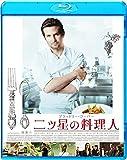 二ツ星の料理人 [SPE BEST] [Blu-ray]