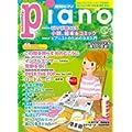 月刊ピアノ 2017年5月号 (0 クリップ)