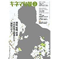 キネマ旬報 2017年5月上旬号 No.1745
