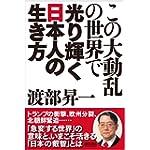 この大動乱の世界で光り輝く日本人の生き方 渡部昇一