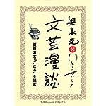 夏目漱石『こころ』を読む(文芸漫談コレクション) (集英社ebookオリジナル)