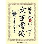 夏目漱石『門』を読む(文芸漫談コレクション) (集英社ebookオリジナル)