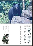 NHKスペシャル 森の王者ツキノワグマ ~母と子の知られざる物語~ [DVD]