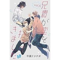 兄貴が恋を拾ってきました vol.6 (LOVE xxx BOYS)