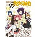 魔法少女部まどか☆マギカ 3巻 (まんがタイムKRコミックス) (0 クリップ)